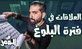 """""""Fe Al-Mamar"""", the First TV Show in Jordan Tackling Adolescents and Youth's Sexual and Reproductive Health"""